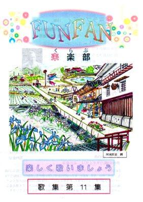 FUNFAN歌第11集050
