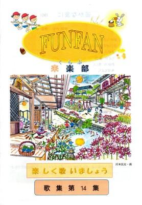 FUNFAN14集066