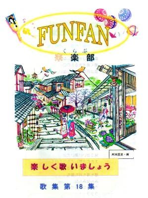 FUNFAN歌集18巻024